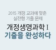 /메가선생님_v2/과학/박지향/메인/기출을 완성하다