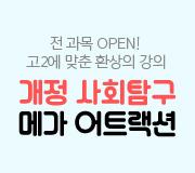 /메가선생님_v2/사회/조우영/메인/개정 사회탐구_이벤트 종료시 soc4