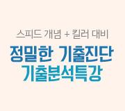 /메가선생님_v2/사회/강상식/메인/생윤 기출분석 특강