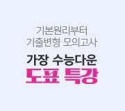 /메가선생님_v2/사회/손고운/메인/도표특강