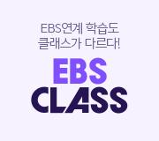 /메가선생님_v2/국어/김동욱/메인/이클
