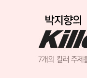 /메가선생님_v2/과학/박지향/메인/2020 킬러7 3