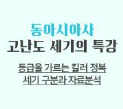 /메가선생님_v2/한국사/고아름/메인/동아시아사 세기의특강