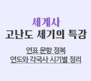 /메가선생님_v2/한국사/고아름/메인/세계사 세기의 특강