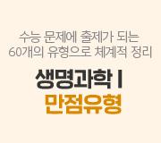 /메가선생님_v2/과학/김희석/메인/만점 유형