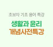 /메가선생님_v2/사회/강상식/메인/생윤 기초