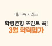 /메가선생님_v2/영어/김엄지/메인/학평