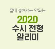 /메가선생님_v2/논술/박기호/메인/수시