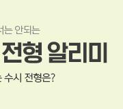 /메가선생님_v2/적성고사/현민적성/메인/수시
