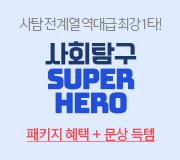 /메가선생님_v2/사회/김종익/메인/수퍼히어로