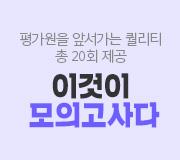 /메가선생님_v2/사회/이기상/메인/모의고사이벤트