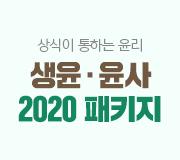/메가선생님_v2/사회/강상식/메인/패키지