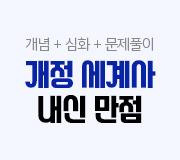 /메가선생님_v2/사회/이종길/메인/내신 세계사