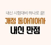 /메가선생님_v2/사회/이종길/메인/내신 동아시아사