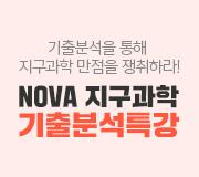 /메가선생님_v2/과학/엄영대/메인/기출분석특강