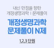 /메가선생님_v2/과학/김희석/메인/단원별 문제풀이 123