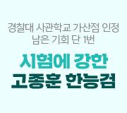 /메가선생님_v2/사회/고종훈/메인/한능검 한국사능력검정시험