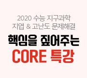 /메가선생님_v2/과학/박선/메인/2020 코어