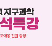 /메가선생님_v2/과학/엄영대/메인/수강평 이벤트2