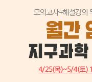 /메가선생님_v2/과학/엄영대/메인/월간 엄영대4월