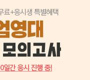 /메가선생님_v2/과학/엄영대/메인/월간 엄영대4월_2
