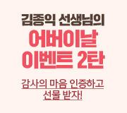 /메가선생님_v2/사회/김종익/메인/어버이날 이벤트