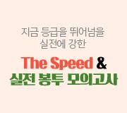 /메가선생님_v2/사회/윤성훈/메인/더스피드,모의고사