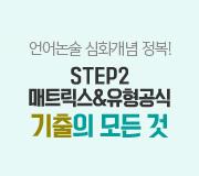 /메가선생님_v2/논술/박기호/메인/심화