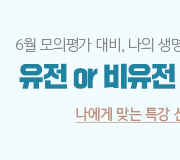 /메가선생님_v2/과학/박지향/메인/맞춤형 특강