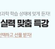 /메가선생님_v2/과학/박지향/메인/맞춤형 특강2