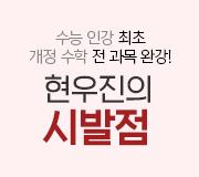 /메가선생님_v2/수학/현우진/메인/개정 시발점