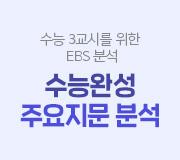/메가선생님_v2/영어/킹콩/메인/지문분석