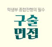 /메가선생님_v2/논술/장진석/메인/구술면접