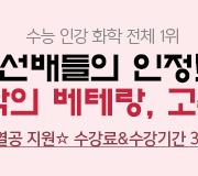 /메가선생님_v2/과학/고석용/메인/1위