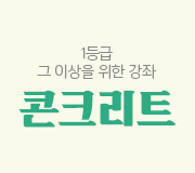 /메가선생님_v2/수학/현우진/메인/콘크리트