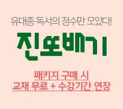 /메가선생님_v2/국어/유대종/메인/진또배기