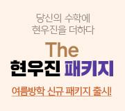 /메가선생님_v2/수학/현우진/메인/패키지 홍보