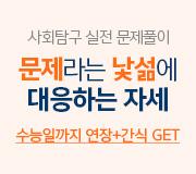 /메가선생님_v2/사회/이종길/메인/사탐 문제풀이 홍보