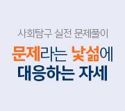 /메가선생님_v2/사회/고종훈/메인/사탐 문제풀이 홍보