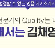 /메가선생님_v2/쓰기지도/김채영/메인/김채영슬로건