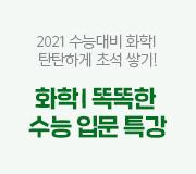 /메가선생님_v2/과학/고석용/메인/개정 수능 입문