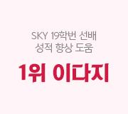 /메가선생님_v2/사회/이다지/메인/성적향상 1위 이다지 - 한국사 홍보 페이지 연결