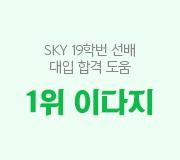 /메가선생님_v2/사회/이다지/메인/대입합격 1위 이다지 - 한국사 홍보페이지 연결