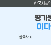 /메가선생님_v2/사회/이다지/메인/이다지도 탁월한 문제풀이 - 한국사 페이지 연결