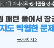 /메가선생님_v2/사회/이다지/메인/이다지도 탁월한 문제풀이 - 동아시아 페이지 연결