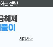 /메가선생님_v2/사회/이다지/메인/이다지도 탁월한 문제풀이 - 세계사 페이지 연결