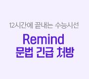 /메가선생님_v2/국어/신동우/메인/리마인드 문법
