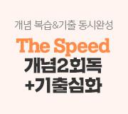 /메가선생님_v2/사회/윤성훈/메인/The speed