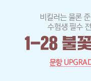 /메가선생님_v2/수학/김성은/메인/128 불꽃 모의고사 시즌2