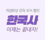 /메가선생님_v2/사회/고종훈/메인/한국사 이제는 끝내자